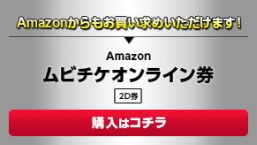 Amazonでも買えます! Amazonムビチケオンライン券【2D券】