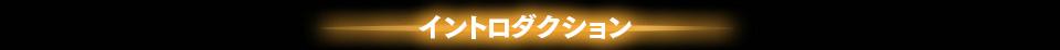 【ムビチケ】「スター・ウォーズ/フォースの覚醒」イントロダクション