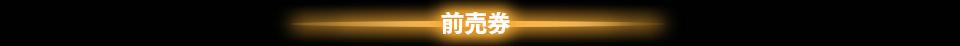 【ムビチケ】「スター・ウォーズ/フォースの覚醒」ムビチケとは?/前売券