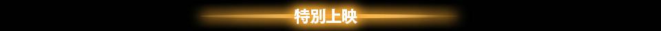 【ムビチケ】「スター・ウォーズ/フォースの覚醒」特別上映