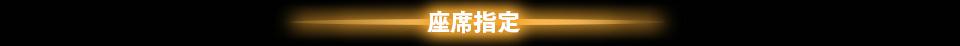 【ムビチケ】「スター・ウォーズ/フォースの覚醒」座席指定