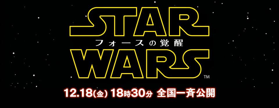 「スター・ウォーズ/フォースの覚醒」12/18(金)18時30分 全国一斉公開